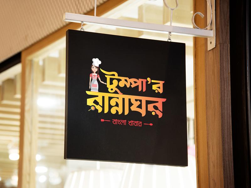 Restaurant Logo fashion brand unique logo fashion logo modern logo logotype branding typography business logo