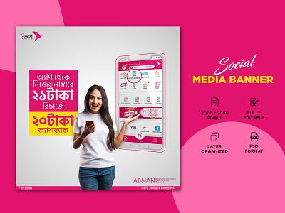 Social Media Ad Banner Design graphic design social banner ads banner social media