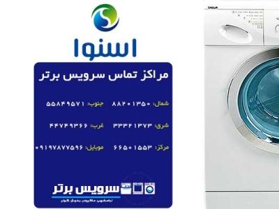 نمایندگی تعمیرات لوازم خانگی در تهران تعمیر تلویزیون تعمیر جاروبرقی تعمیر مایکروفر تعمیر ماشین ظرفشویی تعمیر ماشین لباسشویی تعمیر ساید بای ساید تعمیر یخچال