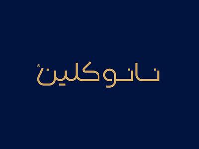 Nano Clean Logo Design   Persian   2020 navy blue gold logo type design type logotype persian logo brand identity clean nanotechnology nano logolearn logolounge logomaker logolove logoinspiration logo design illustrator logo logodesign branding