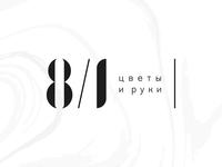 8/1 flowers & hands number logo