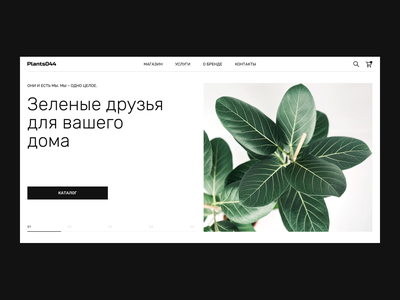 Plants044 e-commerce plants ux first screen webdesign typography ui design