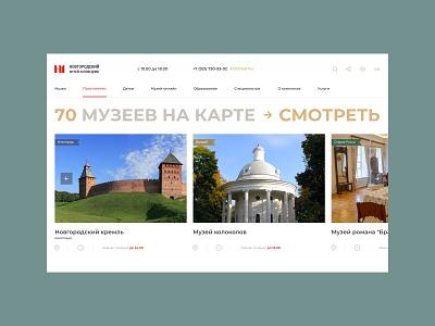 Novgorod Museum Reserve webdesign ux adaptive design uidesign web minimal website design web design ui museum