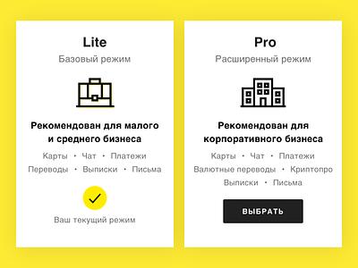 Lite/Pro Plan ux ui дизайн design bank банк райффайзен raiffeisen