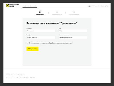 Open Account ux ui дизайн design bank банк райффайзен raiffeisen