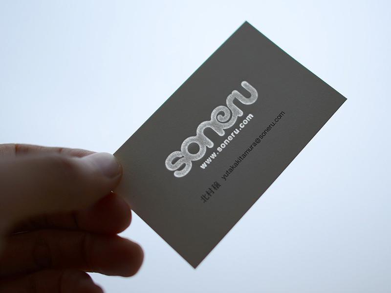 soneru namecard print logo businesscard namecard design
