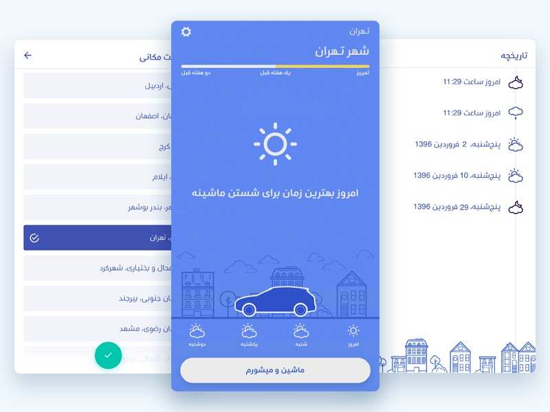 Car Wash Weather App ux ui ios app weather farsi persian iran carwash wash car