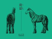 Engraving 鹿蜀