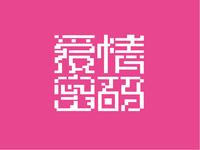 字体LOGO爱情密码