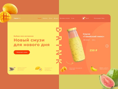 Smoothies (WOW Page) wow drink juice smoothies website web ux ui flat figma design