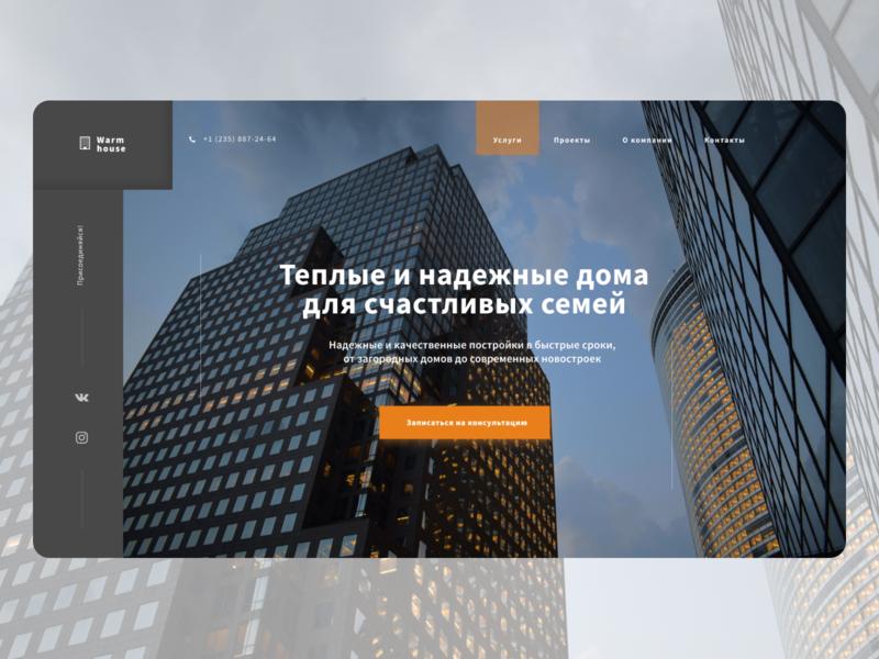 Первый экран строительного сайта house building website web ux ui flat figma design