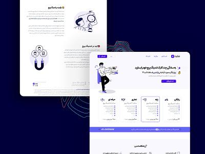 Pricing Webpage iran design web page webpage pricing