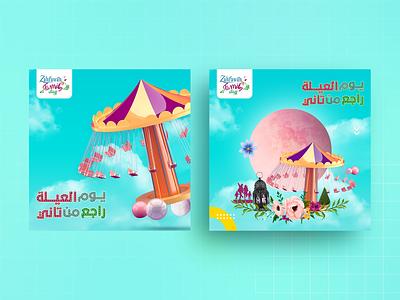 Zahrawan family event festival family collage illustration post design social media