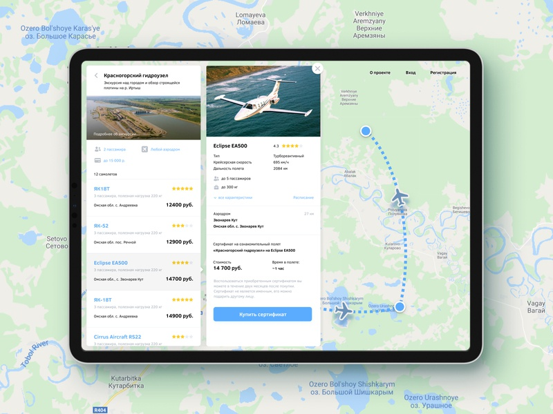 Aerosharing | Sightseeing Flight Booking Service sightseeing calendar travel discover reviews minimal ux ui system design app flight search dashboard simple flight aircraft booking web