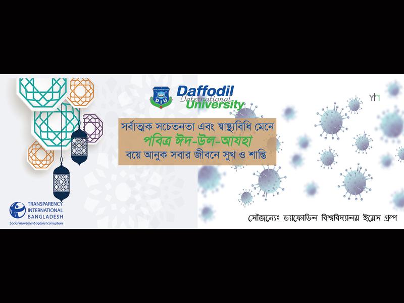 Eid Card design banner bangladesh branding banner design