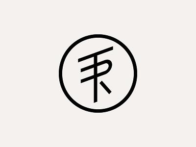Tyler Rogers 🎷 brand identity japanese japan kanji minimalism minimalist minimal monogram instagram graphic design design logo