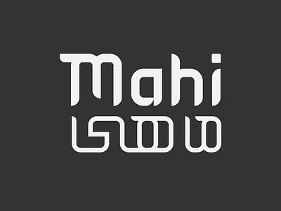 Mahi types لوگوتایپ لوگو فارسی لوگو pisces fish pisceslogo fishlogo logotype mlogo animal logo