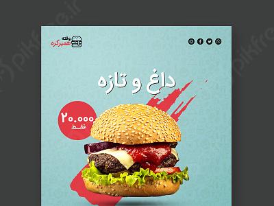 فایل لایه باز پوستر و بنر فارسی همبرگر banner design burger poster banner کترینگ فست فود لایه باز همبرگر پوستر بنر فارسی بنر