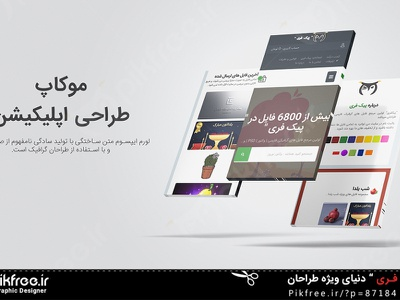 فایل لایه باز موکاپ طراحی اپلیکیشن موبایل فریپیک پیکفری pikfree mockup نرم افزار برنامه موبایل اپلیکیشن موکاپ فارسی موکاپ
