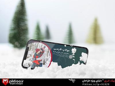 فایل لایه باز کلوزآپ موبایل در برف و زمستان psd snow winter pikfree فتوشاپ فریپیک پیکفری سرما برف کلوزآپ زمستان فصل زمستان