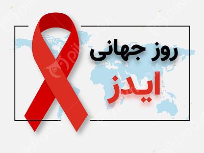 وکتور بنر فارسی روز جهانی ایدز و روبان قرمز vector pikfree فریپیک پیکفری پزشکی سلامتی روبان قرمز روبان ایدز بنر فارسی بنر وکتور