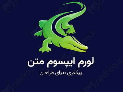 وکتور قالب آماده لوگو کروکودیل و تمساح logo pikfree پیکفری خزنده حیوان کروکودیل تمساح لوگو وکتور لوگو وکتور دانلود وکتور