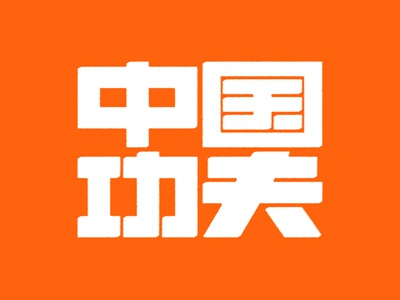 Chinese Typography typeface vector logo typography design graphic design