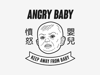 Angry Baby Illustration key6art baby popart drawing digitalart vectorart illustraion