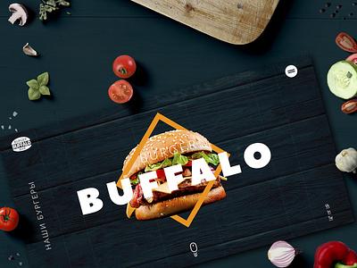 Дизайн сайта для бургер-бара «Buffalo» digital website webdesign design