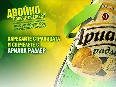 Ariana Radler FB App ariana radler beer бира ариана радлер facebook app like alcohol