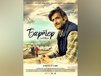 Visual for upcoming movie Barter bulgaria barter poster movie