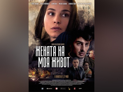 Visual for movie Woman of My Life bulgaria woman of my life poster movie