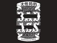Bad Ass Shanghairen