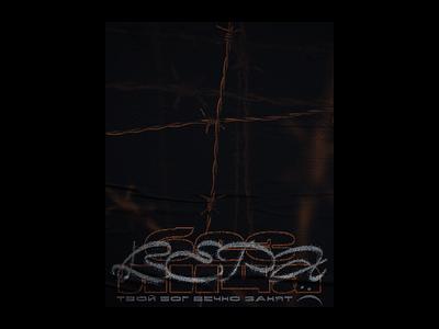 Вера Без Лица Poster god bitmap orange black typogaphy relig barbed wire poster latvia riga