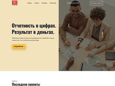 SaveMax promotion business agency marketing landing page ui web ux design