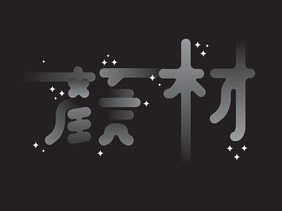 顏材 experimental typography chinese