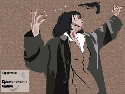 Book Cover illustration bookcover tarantino