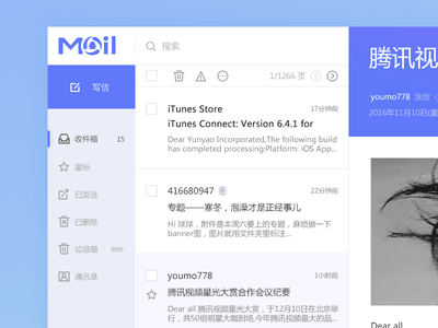 QQmail Redesign mail qqmail redesign