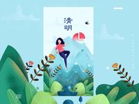 清明节-海报