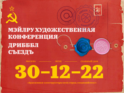 Dribbble Meetup Concept – First Soviet Union icon vector photoshop pattern fabric poster flyer dribbblemeetup meetup design ux typography logo branding mail.ru concept dribbble ui graphic design