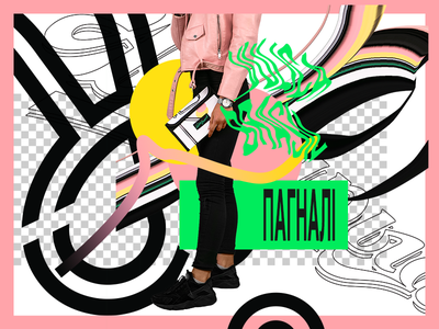 VULICA BRASIL BAGS AD 003 vector bags popart glitch ad style