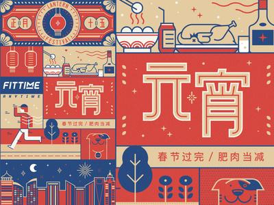 元宵 typography typeface sports lettering illustration graphic character