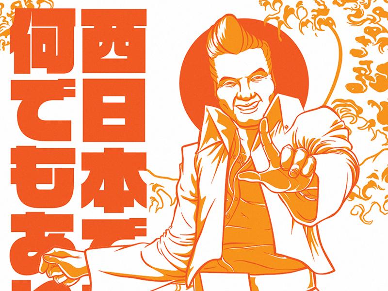 西日本では何でもありだ wave great sun rising east west liberace japan impersonator elvis