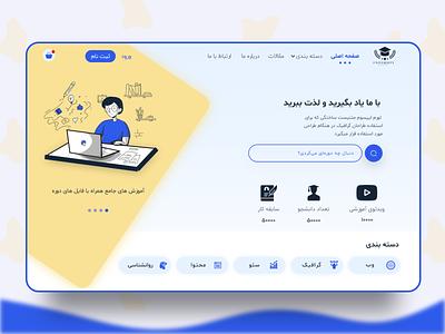 Educational Web Design | طراحی وبسایت آموزشی illustration ui design adobexd 2020 educational website educational app