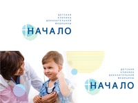 Nachalo Guidebook branding design logo