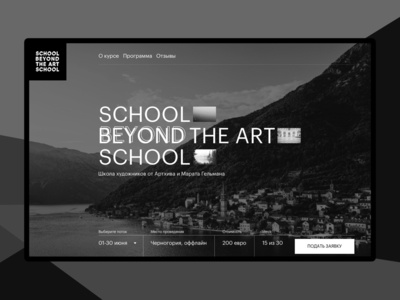 School Beyond The Art School concept artist art site promo minimal design clean website web