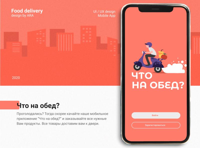 Food delivery | Mobile App graphic illustration photoshop branding logo ux ui design delivery deliver food mobile app