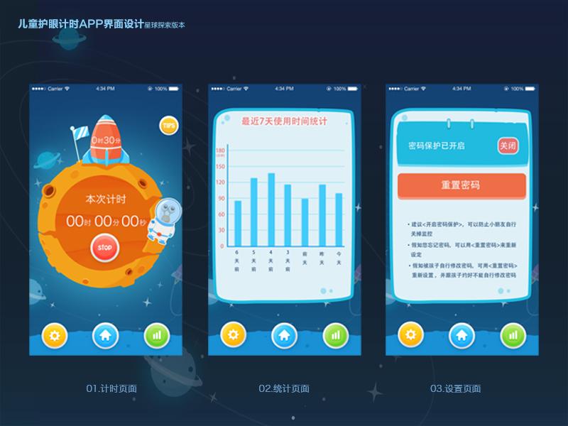APP theme design interface fun game ux deisgn ui