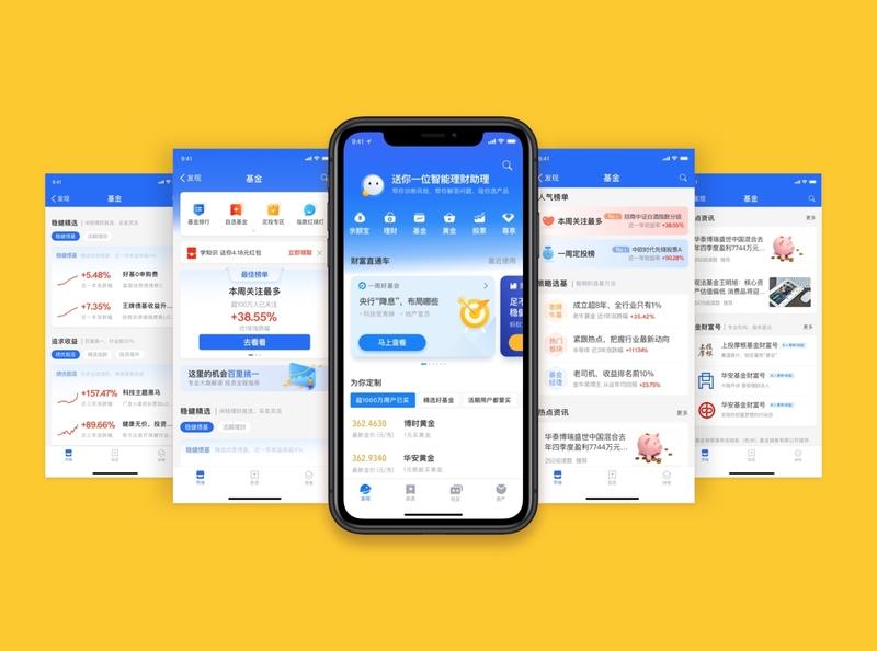 蚂蚁财富-2 ux app ui