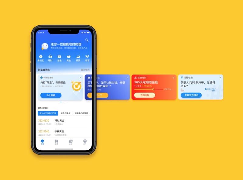 蚂蚁财富-3 app ui